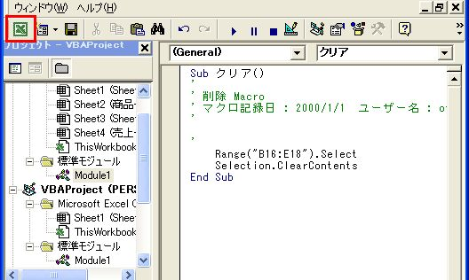 Excelの画面に切り替える