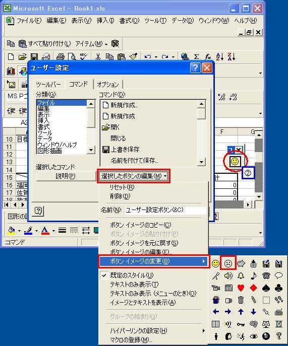 [ユーザー設定]ダイアログボックスを表示