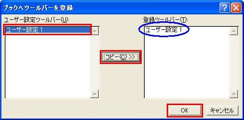 [ブックへのツールバーの登録]ダイアログボックスが表示