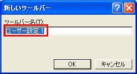 新しく作成したツールバーにボタンを追加