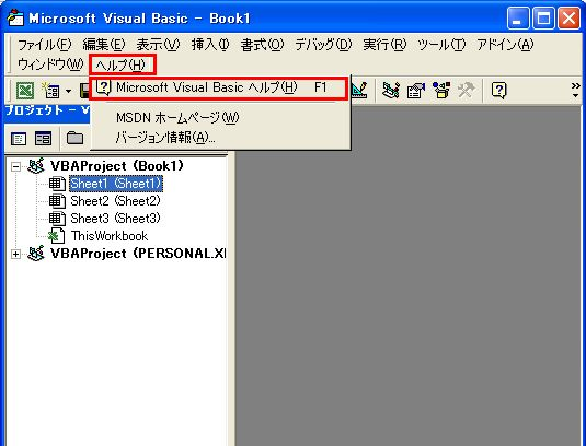 Visual Basic Editorの起動