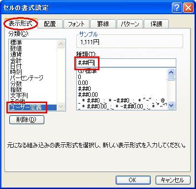 セルの書式設定でユーザー定義を設定する