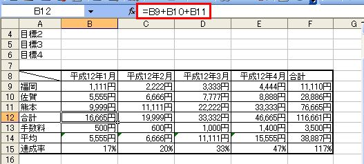 B12をコピー