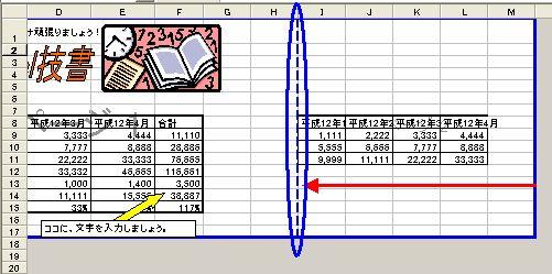 ページが点線で区切られる