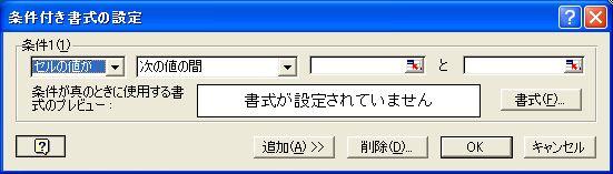 条件付き書式の設定ダイアログの表示
